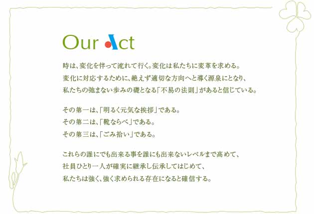 our-act